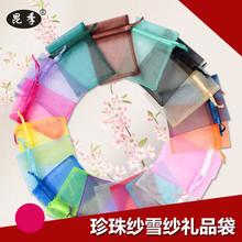 雪纱珍珠纱袋饰品手饰包装袋喜糖束口袋化妆品礼品试用装纱袋多色