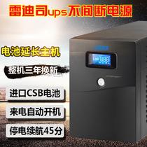 雷迪司H1000UPS不间断电源600W稳压家用单电脑服务器备用电源45分
