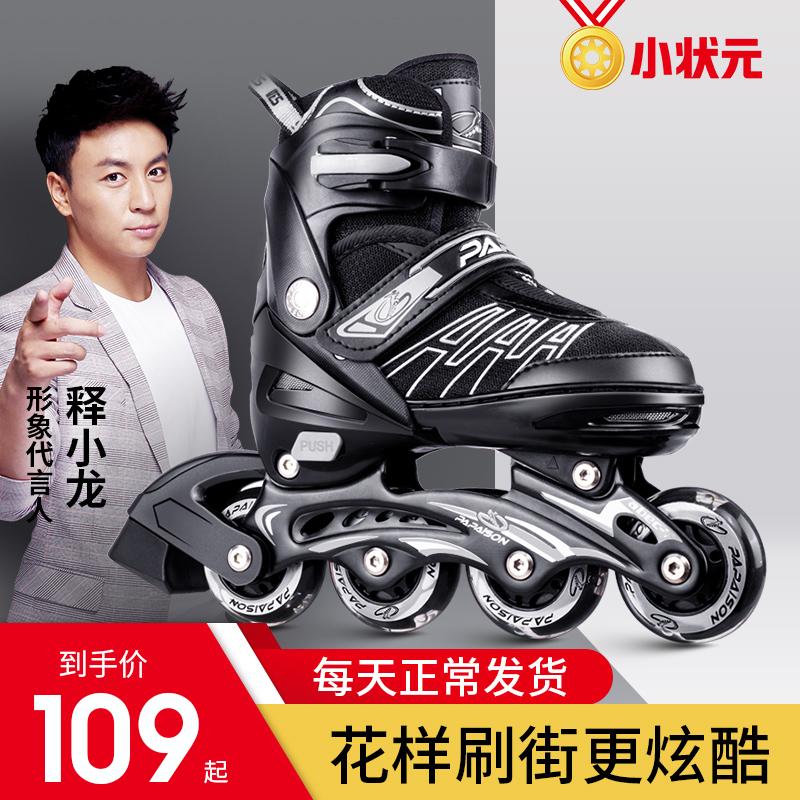 小状元溜冰鞋成人旱冰轮滑鞋全套装儿童初学者成年专业男女直排轮