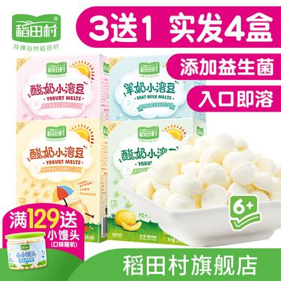 稻田村酸奶溶豆 婴儿辅食溶豆豆婴儿食品酸奶宝宝零食溶豆3送1