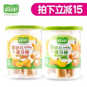 稻田村磨牙棒2罐 婴幼儿零食 6-36个月宝宝辅食磨牙饼干 不易断裂