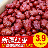 红枣包邮新疆大枣和田特产非特级正宗免洗大红枣新货5斤整箱