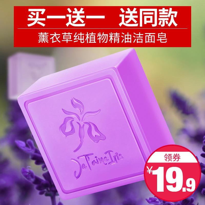 天然手工精油皂