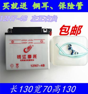包邮摩托车电瓶12v电池水电瓶三轮钱江125 150弯梁嘉陵踏板助力车
