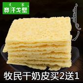 【天天特价】干奶皮子内蒙古特产手工无糖纯酪奶制品乳扇零食包邮