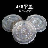 75/76/77/78/79/80/87/88/89/90/95/96 caliber flat cover disposable cup cover plastic cover