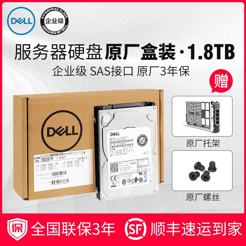 全新正品盒装Dell/戴尔 1.8T SAS 2.5 10K 服务器存储硬盘1.8TB