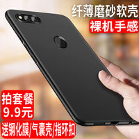 Huawei glory 9 youth version play 7X mobile phone shell 8x female 9i male 6x matte 10 silicone 8c drop v10 all-inclusive v9 protective cover 7c soft play glory 8 Mai Mang 6mate9mate10v20