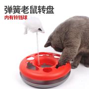 猫玩具弹簧老鼠转盘轨道铃铛球宠物猫咪逗猫棒小猫幼猫大号游乐盘