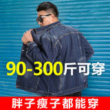 Spring and autumn thin style large size cowboy coat man loose add fat add jacket worn holes damp fat jacket 200 pounds