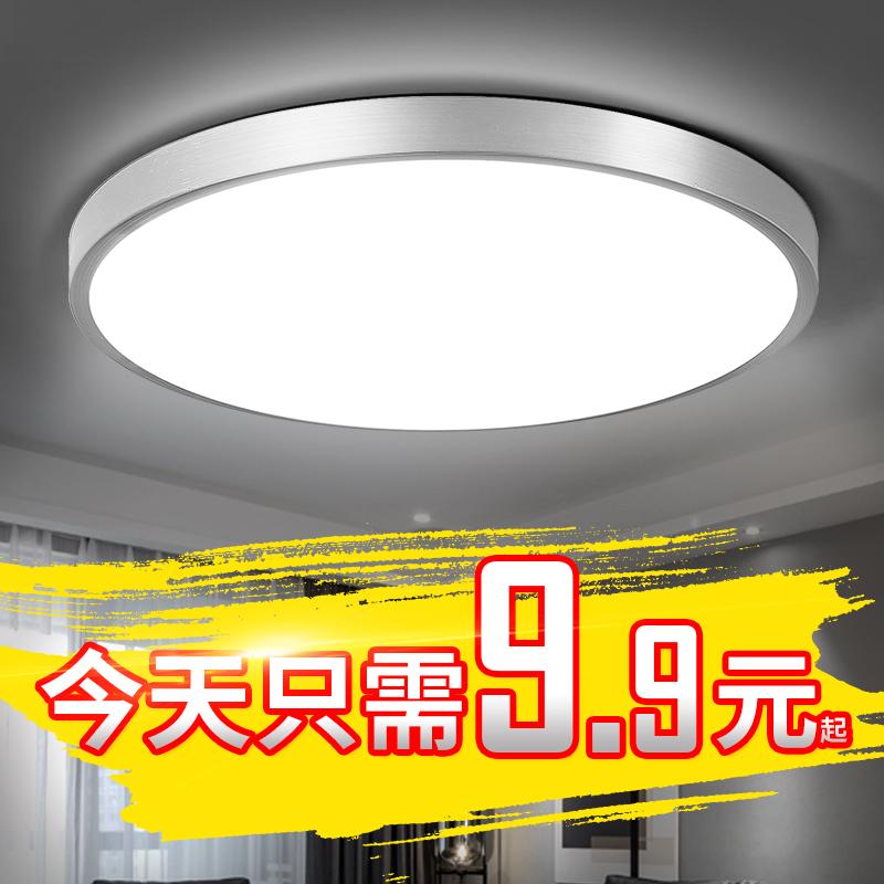 客厅卧室led吸顶灯简约现代圆形超薄厨房过道走廊卫生间阳台灯具