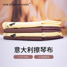 Violin, violin, cloth, instrument, piano, cleaning care, polishing and polishing without injuring the accessories of piano, saxophone, erhu guitar