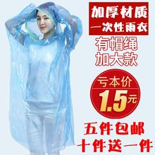成人儿童加厚一次性雨衣单人徒步雨衣套装男女通用无毒户外雨披