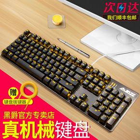 黑爵战警游戏机械键盘青轴黑轴红轴茶轴有线网吧吃鸡电脑台式电竞