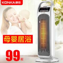 康佳取暖器家用暖风机小型节能省电暖气神器电暖风立式电暖器速热