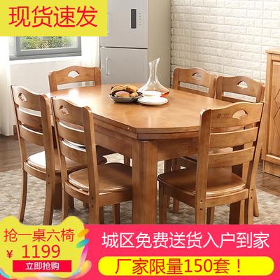 实木餐桌椅组合 可伸缩折叠变圆吃饭桌子小户型家用餐台简约1.2米是什么牌子