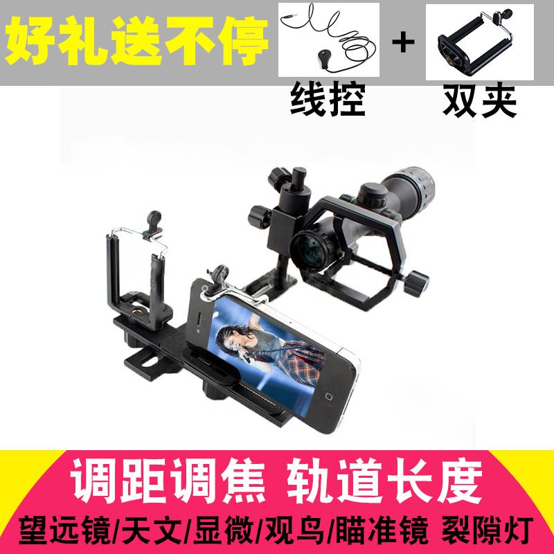 瞄准镜相机支架