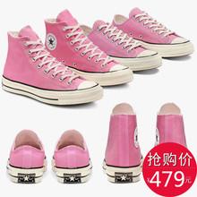 匡威女鞋男1970S三星标黑色高低帮运动休闲帆布鞋162050C