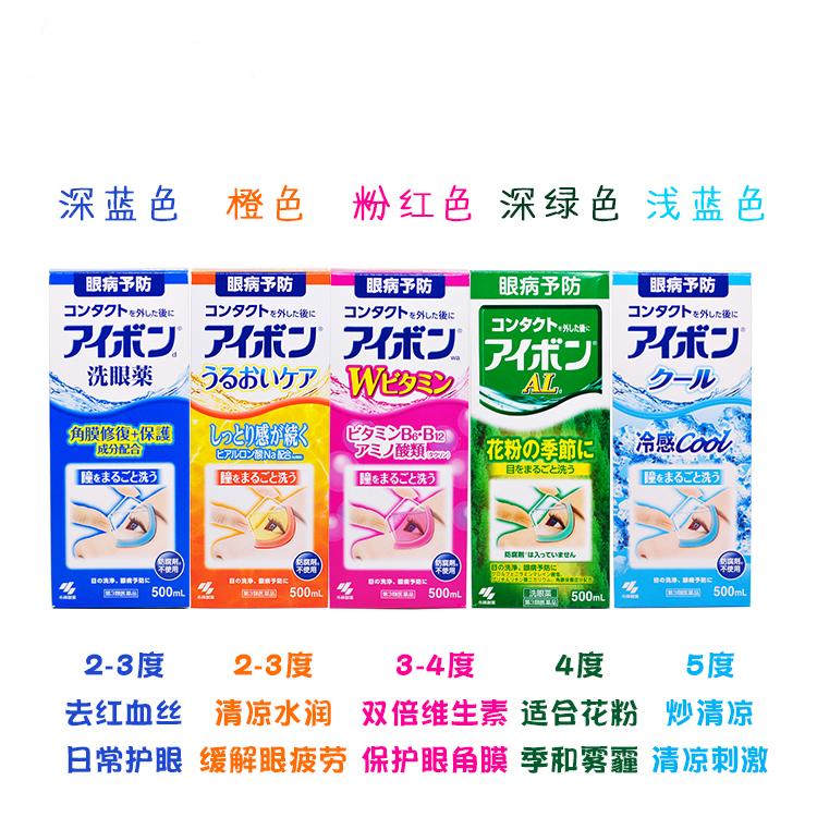 景甜同款 日本小林制药洗眼液润眼液洗眼水缓解预防眼疲劳500ml