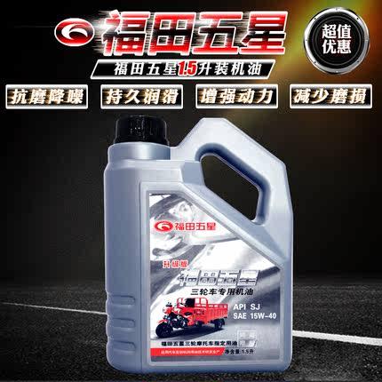 正品福田三轮车机油载重型4T三轮摩托车专用润滑油四季通用1.5升