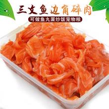 宠物粮 褐色肉无刺蛋炒饭 三文鱼边角料 新鲜冷冻三文鱼碎肉500g