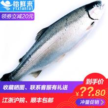 鲑鱼新鲜三文鱼生鱼片刺身 7kg 智利进口冷冻三文鱼整条6 怡鲜来