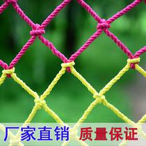 彩色防护网尼龙网挂衣网防坠网隔离网建筑安全网场地隔离网球场顶