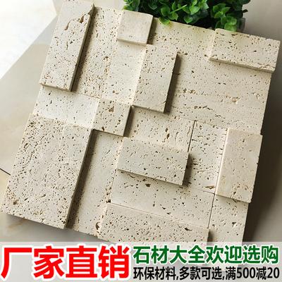 洞石马赛克文化石背景墙天然大理石材马赛克电视背景墙自粘瓷砖领取优惠券