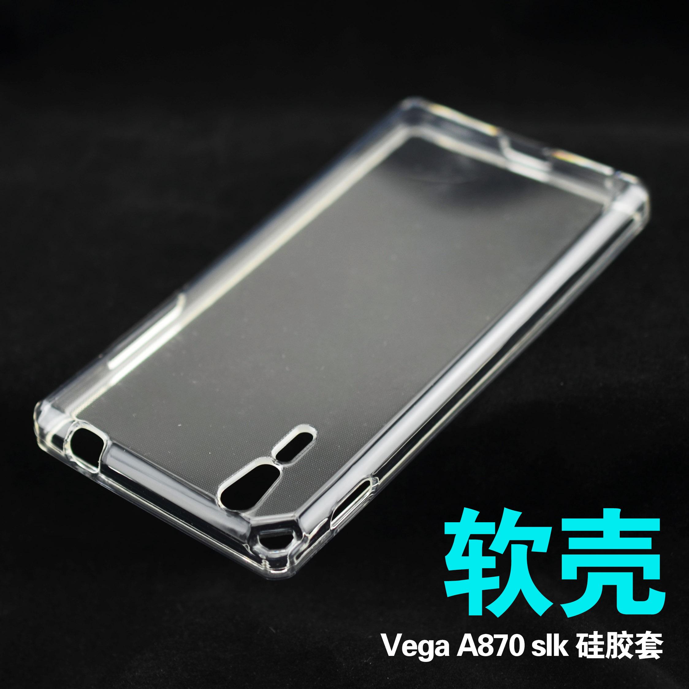 泛泰a890手机壳
