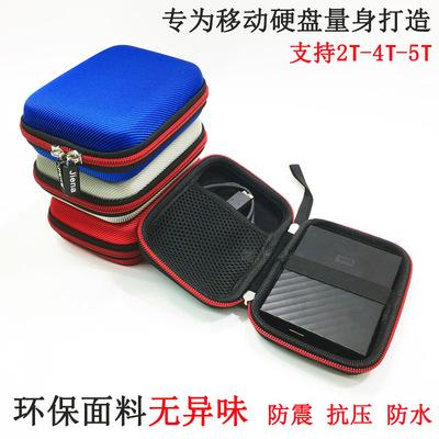 数码收纳包 2.5寸移动硬盘包防震保护套wd西数东芝希捷联想1T2T4T包邮