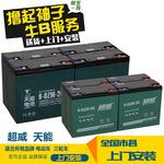 三轮电动车电池