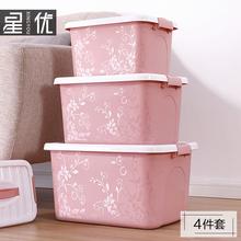 星优衣服收纳箱塑料整理箱家用儿童玩具收纳盒有盖储物箱子大小号图片