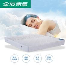 满1000元换购 不单卖 全友家居床垫软硬两用席梦思椰棕床垫13011