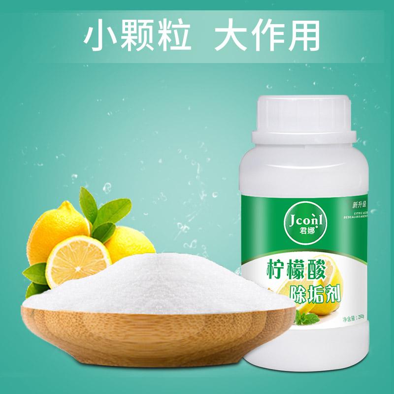 君娜柠檬酸除垢剂水垢清除剂家用食品级电热水壶去茶垢清洁剂