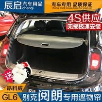 阅朗改装专用后备箱隔物板GL6款全新别克阅朗遮物帘182017专用于