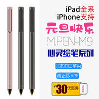 Overdrive active capacitive pen iPad Apple Android universal mobile phone handwriting painting fine stylus