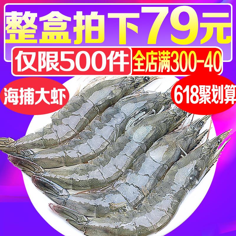 整盒虾鲜活海鲜水产超大虾基围虾活虾鲜虾白虾海虾非青岛大虾冻虾