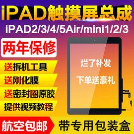 适用ipad2/3/4/5air玻璃外屏mini1迷你2触摸屏幕总成A1822 A1893图片