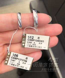 香港六福珠宝专柜正品PT999足铂金婚嫁系纽纹男女款戒指