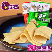 汉峰大埔豆干35g梅州客家特产广东小吃五香麻辣软薄豆腐干豆香干