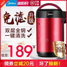 Midea/美的豆浆机全自动家用小型多功能特价正品免过滤煮1人-2人