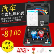 汽车空调加氟表冷媒工具双表阀R134a雪种压力表 空调加氟工具套装图片