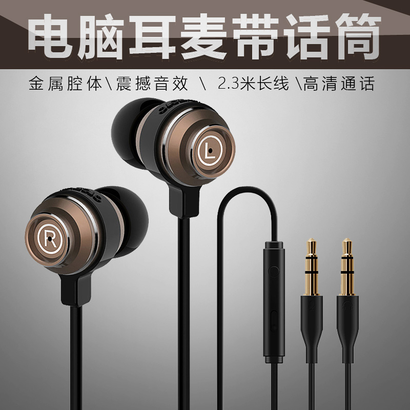 Computer headset 2 meters dual plug in-ear headphones with wheat gaming gaming headset voice