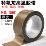 Sealing machine accessories resistant to high temperature glue sealing machine high temperature insulation wear-resistant heat insulation Teflon tape 10 meters