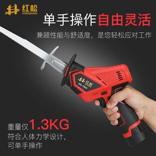 红松锂电充电式往复锯电动马刀锯家用小型迷你电锯户外手提伐木锯