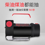 Hongsong positive reversal electric pump 12V24V220V volt self-priming pump oil pump diesel pump refueling machine oil extractor