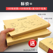 Voucher cover universal binding financial accounting bookkeeping voucher cover large collection kraft paper cover send wrap angle