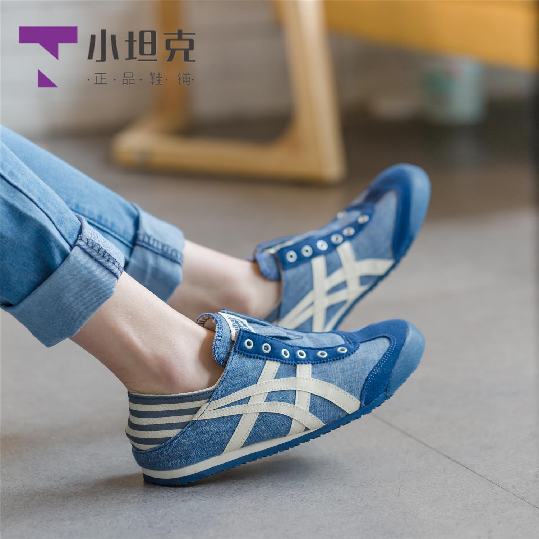 Onitsuka Tiger鬼塚虎懒人鞋一脚蹬板鞋休闲男鞋女鞋TH342N-0250