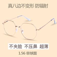 近视眼镜女韩版潮有度数多边形网红款眼睛平光镜防蓝光辐射眼镜框