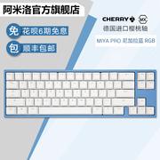 varmilo阿米洛Miya68尼加拉蓝机械键盘cherryRGB银轴茶轴青轴天然白轴静音红轴游戏办公机械键盘二色透字键帽